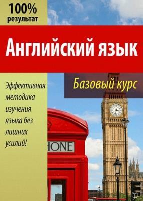 Валерий Долгановский - Английский язык. Базовый курс