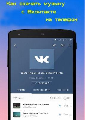 Как скачать музыку с Вконтакте на телефон Android (2016/WebRip)