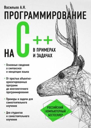Алексей Васильев - Программирование на C++ в примерах и задачах