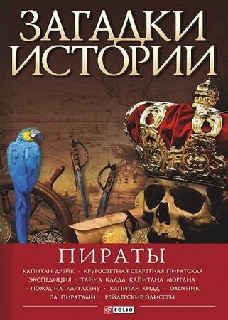 Виктор Губарев - Загадки истории. Пираты