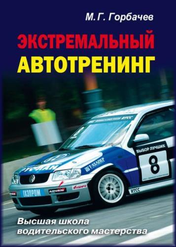 Михаил Горбачев - Экстремальный автотренинг