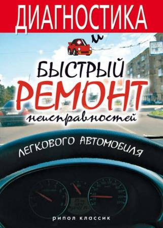 Максим Жмакин - Диагностика и быстрый ремонт неисправностей легкового автомобиля