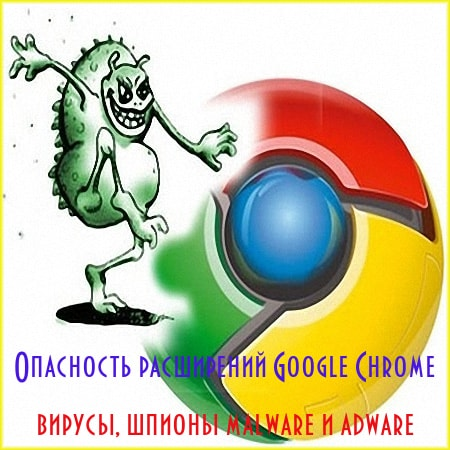 Опасность расширений Google Chrome — вирусы, шпионы malware и adware (2016/WebRip)