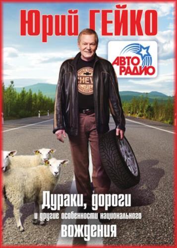 Юрий Гейко - Дураки, дороги и другие особенности национального вождения