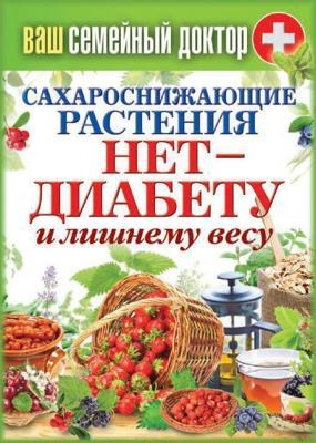 Сергей Кашин - Сахароснижающие растения. Нет – диабету и лишнему весу (2014)