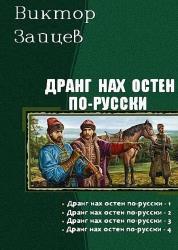Виктор Зайцев - Дранг нах остен по-русски. Тетралогия в одном томе
