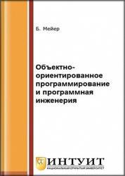 Бертран Мейер - Объектно-ориентированное программирование и программная инженерия