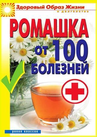 Вера Куликова - Ромашка от 100 болезней