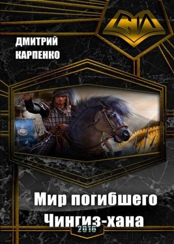 Дмитрий Карпенко - Мир погибшего Чингиз-хана