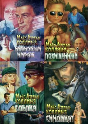 Макс Аллан Коллинз- сборник сочинений (15 книг)