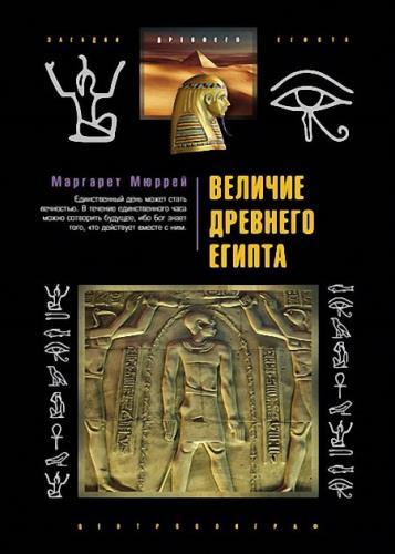 Маргарет Мюррей - Величие Древнего Египта