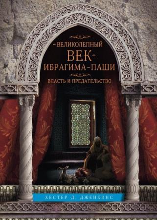 Хестер Дональдсон Дженкинс - Великолепный век Ибрагима-паши. Власть и предательство