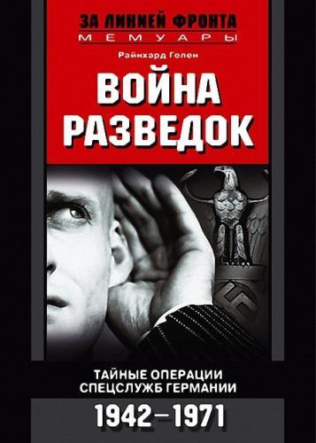 Рейнхард Гелен - Война разведок. Тайные операции спецслужб Германии. 1942-1971