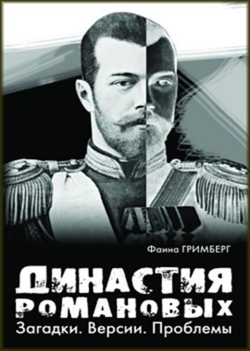 Фаина Гримберг - Династия Романовых. Загадки. Версии. Проблемы