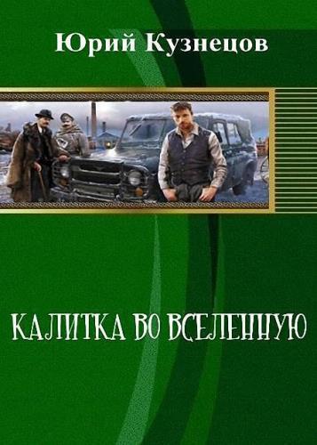 Юрий Кузнецов - Калитка во Вселенную