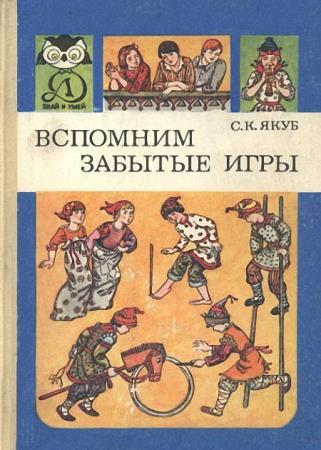 Станислав Якуб - Вспомним забытые игры