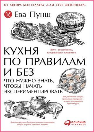 Ева Пунш - Кухня по правилам и без. Что нужно знать, чтобы начать экспериментировать