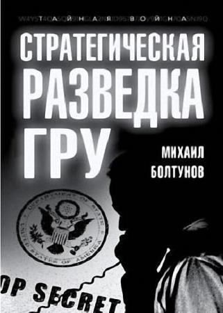 Михаил Болтунов - Стратегическая разведка ГРУ
