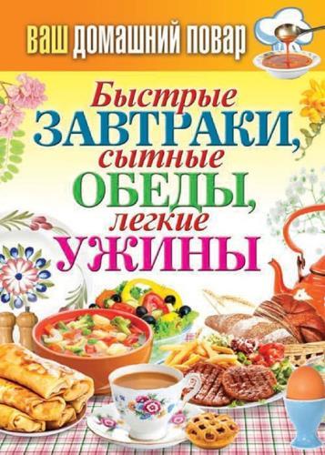 Сергей Кашин - Быстрые завтраки, сытные обеды, легкие ужины