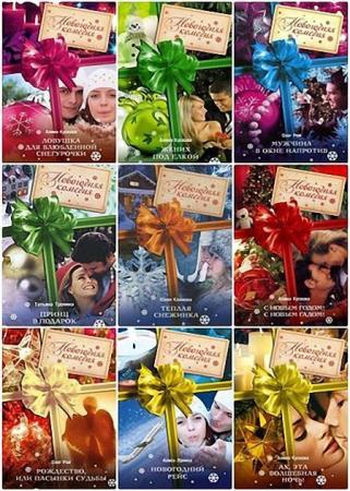 Серия - Новогодняя комедия (33 книги)
