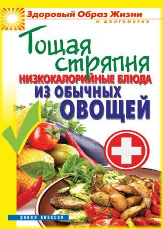Сергей Кашин - Тощая стряпня. Низкокалорийные блюда из обычных овощей