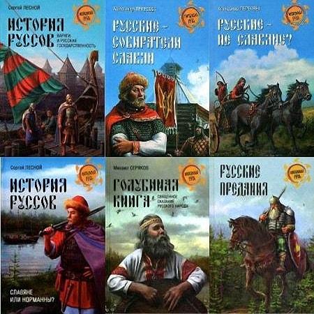 Серия - Неведомая Русь (44 книги)