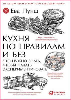 Ева Пунш - Кухня по правилам и без. Что нужно знать, чтобы начать экспериментировать (2016)