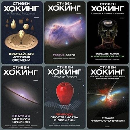 Стивен Хокинг - Сборник сочинений (20 книг)