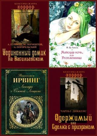 Серия-Классика жанра. Хоррор (13 книг)