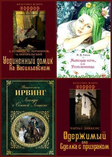 Серия - Классика жанра. Хоррор (13 книг)