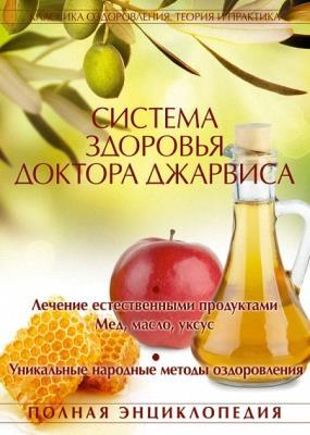 ДеФорест Джарвис - Система здоровья доктора Джарвиса (2013)