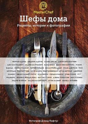 Коллектив авторов - Шефы дома. Рецепты, истории и фотографии (2016)