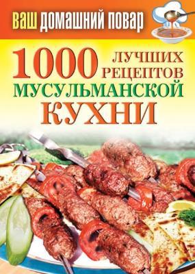 Татьяна Лагутина - 1000 лучших рецептов мусульманской кухни (2011)