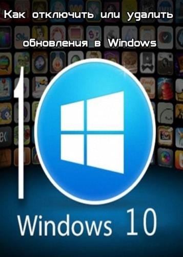 Как отключить или удалить обновления в Windows 10 (2016/WebRip)