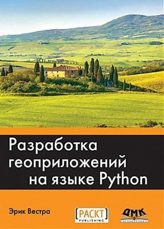 Эрик Вестра - Разработка геоприложений на языке Python