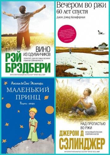 Серия - Немалые книги Небольшого Принца (6 книг)