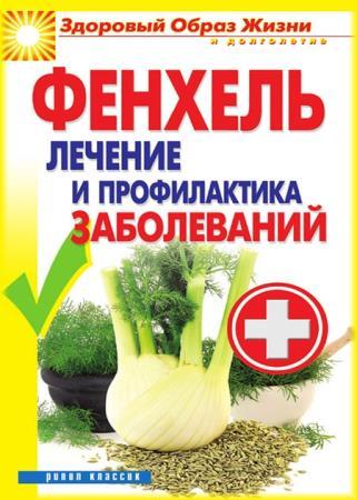 Виктор Зайцев - Фенхель. Лечение и профилактика заболеваний