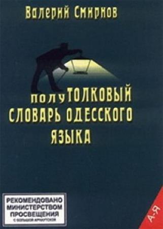 Валерий Смирнов - Полутолковый словарь одесского языка