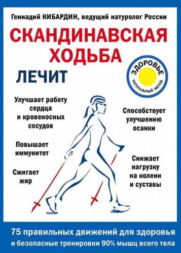 Геннадий Кибардин - Скандинавская ходьба лечит