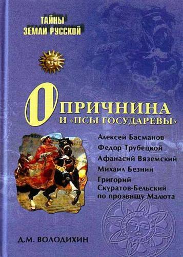 Дмитрий Володихин - Опричнина и «псы государевы»