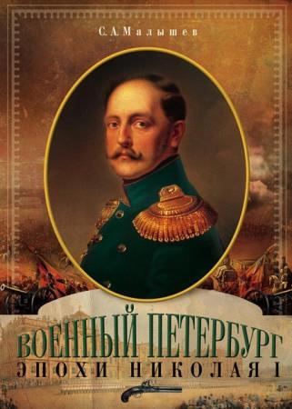 Станислав Малышев - Военный Петербург эпохи Николая I