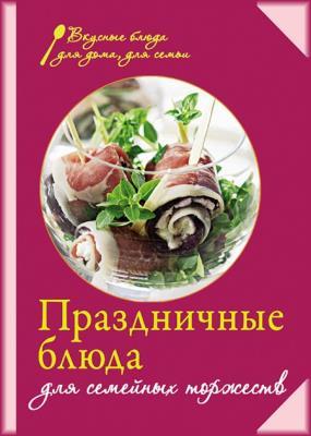 Евгения Левашева - Праздничные блюда для семейных торжеств (2014)