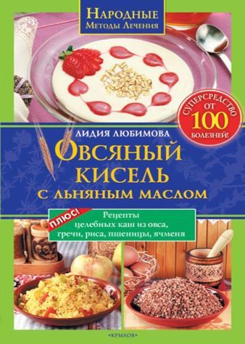 Лидия Любимова - Овсяный кисель с льняным маслом – суперсредство от 100 болезней