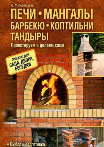 Юрий Подольский - Печи, мангалы, барбекю, коптильни, тандыры. Проектируем и делаем сами