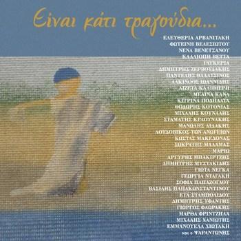 ΕΙΝΑΙ ΚΑΤΙ ΤΡΑΓΟΥΔΙΑ (2CD'S)  2016  ΔΙΑΦΟΡΟΙ E42vfvr6