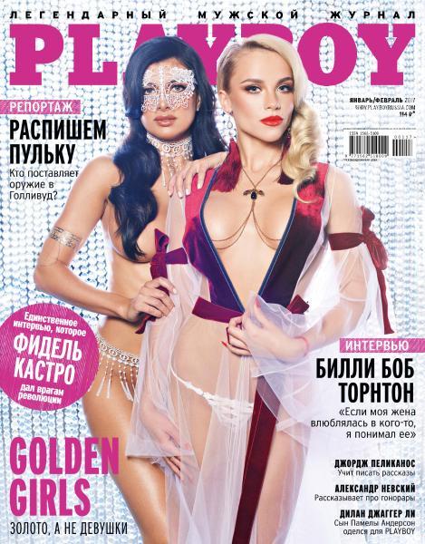 Playboy Russia 2017