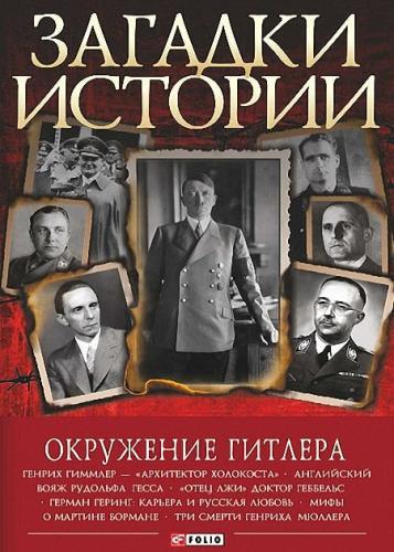 Коллектив авторов - Окружение Гитлера