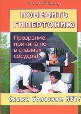 Марк Жолондз - Победить гипертонию. Прозрение - причина не в спазмах сосудов! (2003)