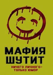Нокс М. - Мафия шутит. Ничего личного – только юмор