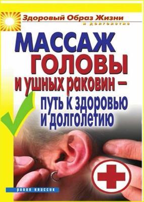 Светлана Ермакова - Массаж головы и ушных раковин - путь к здоровью и долголетию